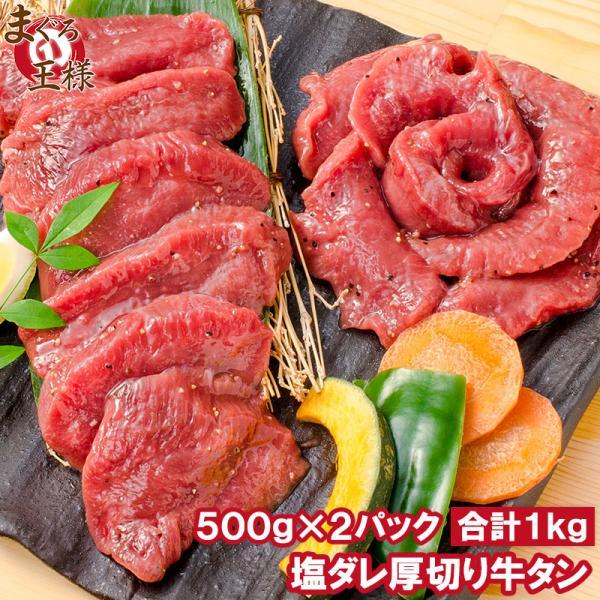 塩ダレ 厚切り 牛たん 牛タン 合計 1kg 500g×2パック 業務用 厚切り牛タン たん塩 仙台名物 焼肉 鉄板焼き ステーキ BBQ ギフト