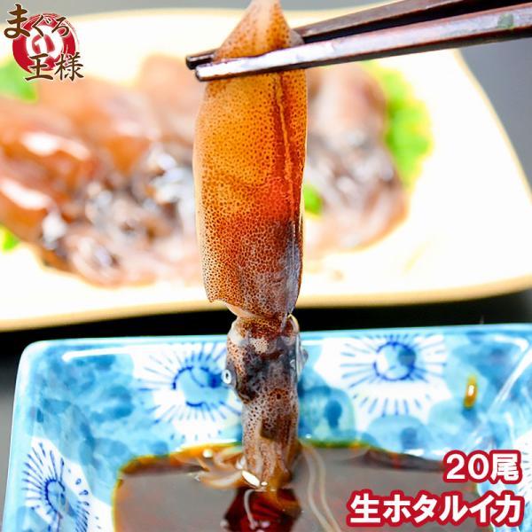 ホタルイカ ほたるいか 20尾 約150g 富山産 刺身用 いか イカ 烏賊 生ホタルイカ