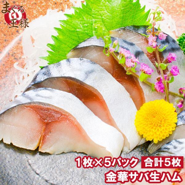 金華さば 金華サバ 燻製生ハム 1枚×5パック さば サバ 鯖
