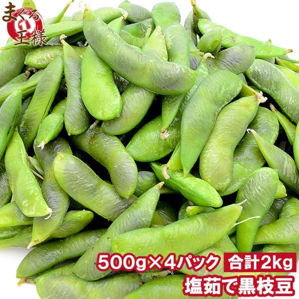 えだまめ 枝豆 塩茹で黒枝豆 2kg(500g×4)