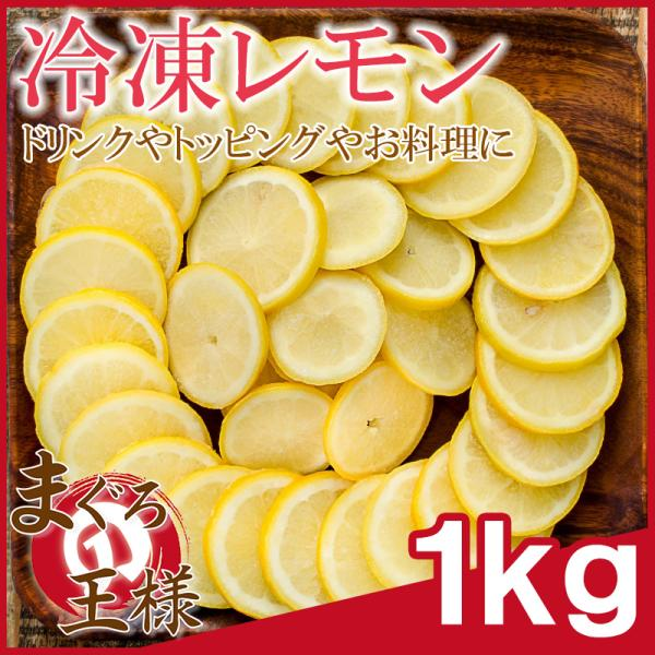 冷凍レモン スライス 500g×2パック 合計1kg 輪切り カット済み レモン スライス レモンサワー レモネード フルーツジュース はちみつレモン レモンティー