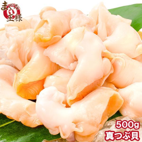真つぶ貝 むき身 500g 生食用 最高級つぶ貝 ツブ貝