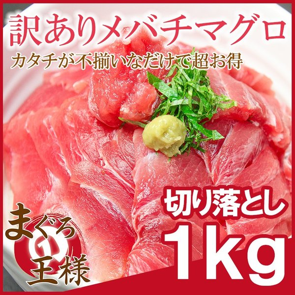 訳あり マグロ メバチマグロ めばちまぐろ 上 1kg 切り落とし 詰め合わせ 訳アリ わけあり ワケアリ マグロ まぐろ 鮪 冷凍 刺身 海鮮丼