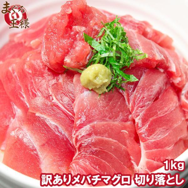 訳あり まぐろ メバチマグロ めばちまぐろ 上 1kg 切り落とし 詰め合わせ 訳アリ わけあり ワケアリ マグロ まぐろ 鮪 冷凍 刺身 海鮮丼