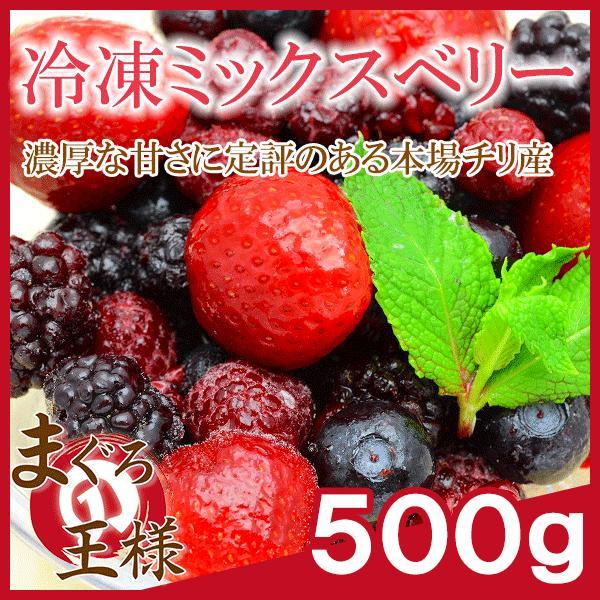 冷凍 ミックスベリー 500g×1 冷凍フルーツ ヨナナス|maguro-ousama