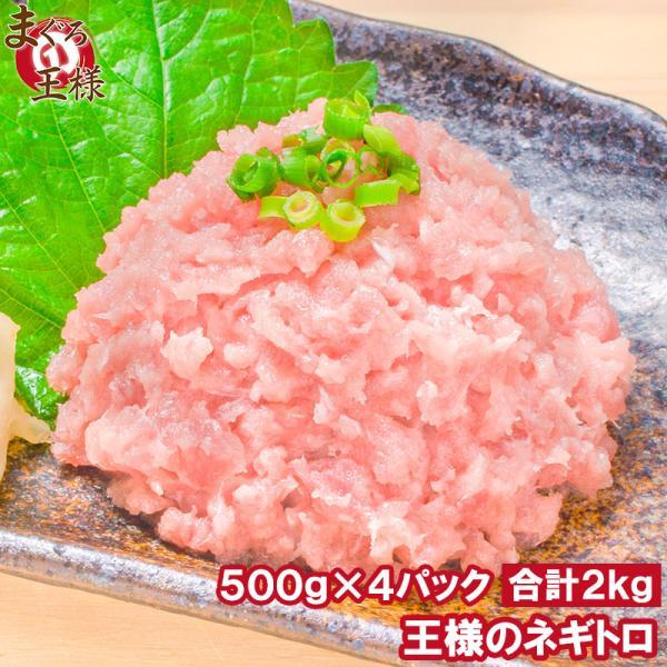 ネギトロ 王様のネギトロ 合計 2kg 500g ×4パック(ネギトロ丼 ねぎとろ丼 マグロ まぐろ 鮪 刺身)