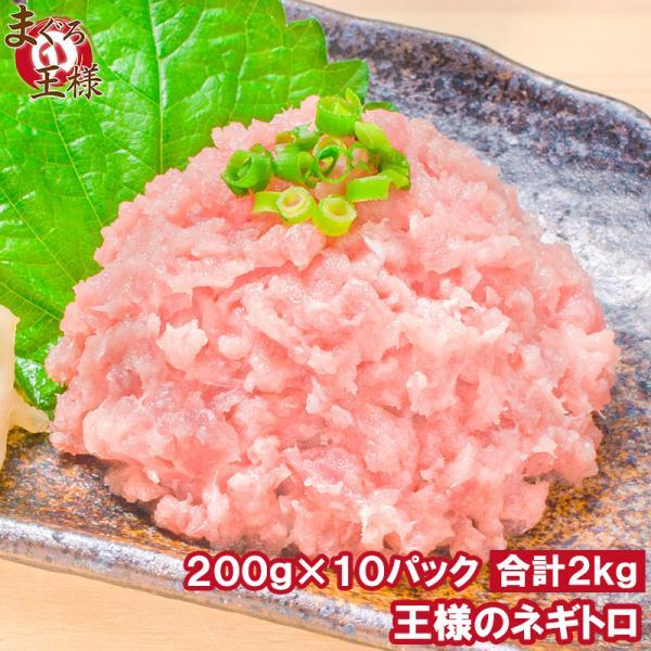 ネギトロ 王様のネギトロ 200g×10 (ネギトロ丼 ねぎとろ丼 マグロ まぐろ 鮪 刺身)