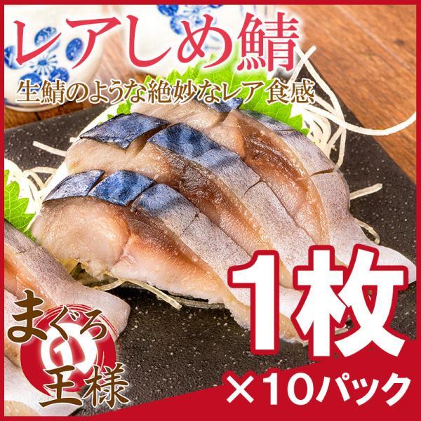 レアしめ鯖 1枚×10パック 国産 無添加 皮付き 半身 脂がのった新製法のレアしめ鯖は驚きの逸品♪ さば サバ 鯖 しめさば しめサバ 〆サバ 寿司 刺身 酒の肴