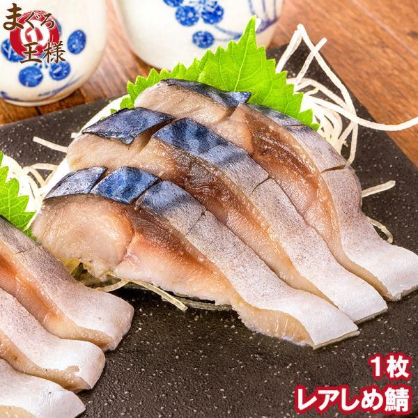 レアしめ鯖 1枚 国産 無添加 皮付き 半身 脂がのった新製法のレアしめ鯖は驚きの逸品♪ さば サバ 鯖 しめさば しめサバ 〆サバ 寿司 刺身 酒の肴