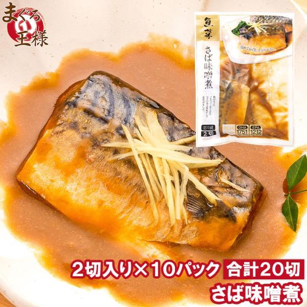 さば味噌煮 2枚×10パック さばの味噌煮 鯖煮付け さば サバ 鯖 さば味噌 サバ味噌 煮魚 煮付け 切り身 魚菜 ファストフィッシュ レトルトパック