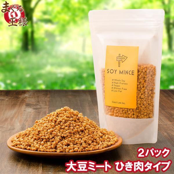 大豆ミート ソイミート ミンチ ひき肉タイプ 160g ×2パック