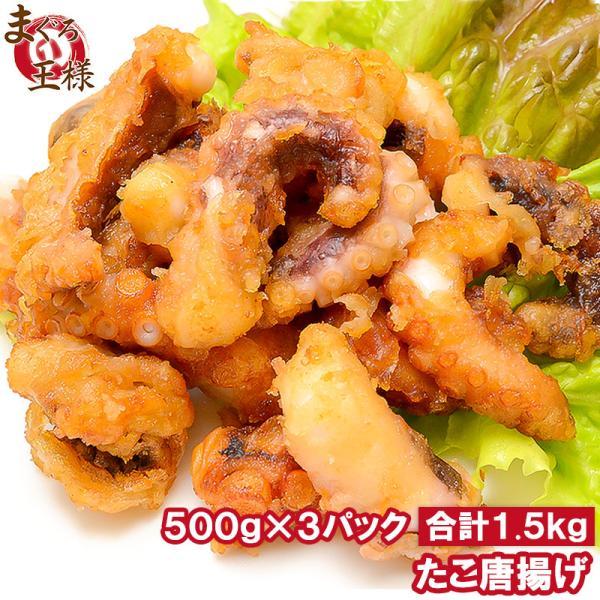 たこ唐揚げ タコ唐揚げ 合計3kg 1kg ×3パック たこから揚げ タコから揚げ たこ タコ 蛸 から揚げ からあげ ギフト