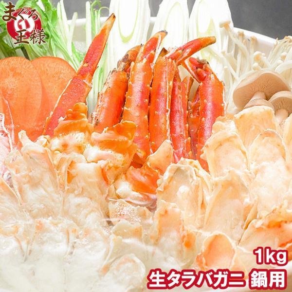 (訳あり ワケあり ワケアリ わけあり) 生タラバガニ 切り落とし端材 1kg  (かに鍋 焼きガニ用)|maguro-ousama