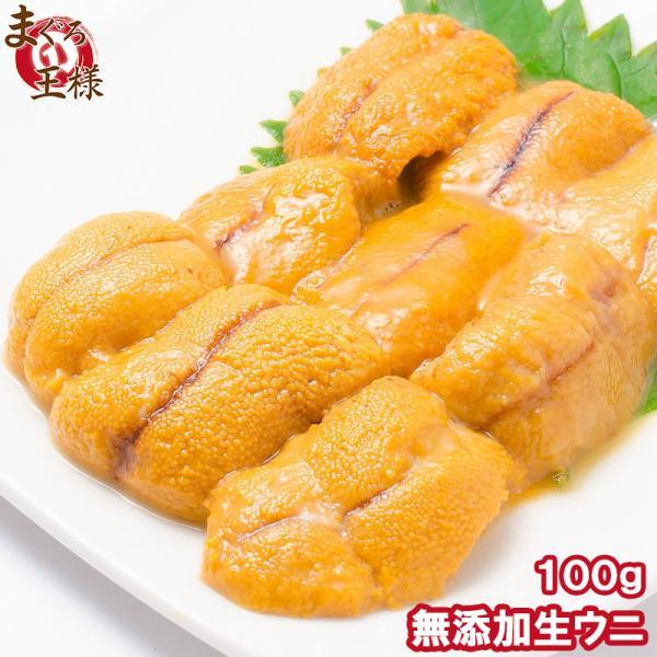 (ウニ うに 雲丹)生ウニ 生うに 冷凍 無添加 天然 100g|maguro-ousama
