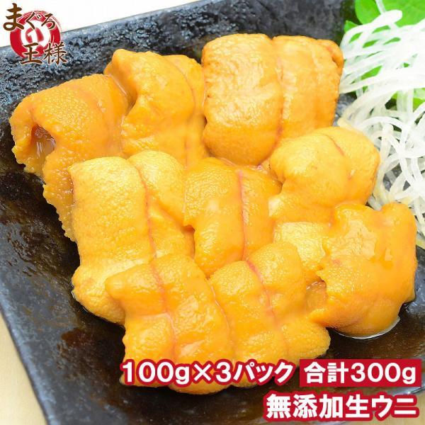 生ウニ 生うに 冷凍 無添加 天然 300g 100g×3パック(ウニ うに 雲丹)|maguro-ousama