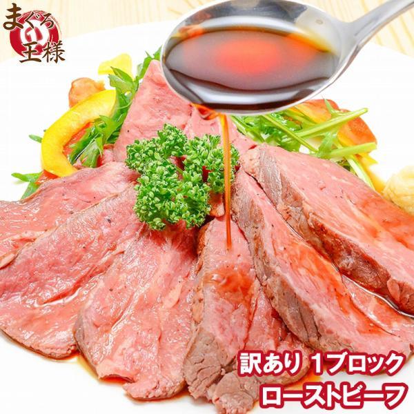 訳あり 高級 ローストビーフ 400 - 500g 前後 霜降り ブロック 肉 トモサンカク デパ地下仕様  牛肉 モモ肉 クリスマス おせち