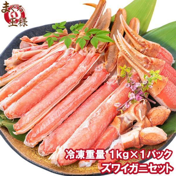 カット済み ズワイガニ ずわいがに セット 冷凍総重量約 1kg 解凍時約 750g かに鍋 かにしゃぶ お刺身 ポーション かに カニ 蟹 詰め合わせ