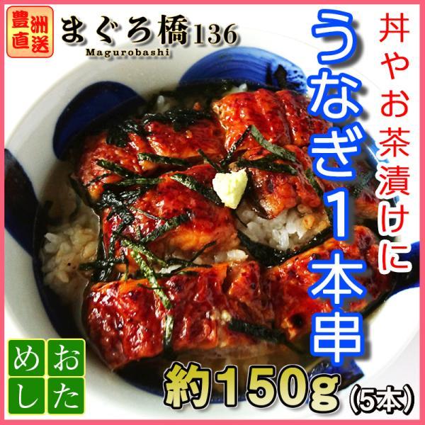 うなぎ1本串 焼き鳥みたいなうなぎ おつまみ 鰻 冷凍 丼 25g×5本 業務用 豊洲直送 magurobashi136
