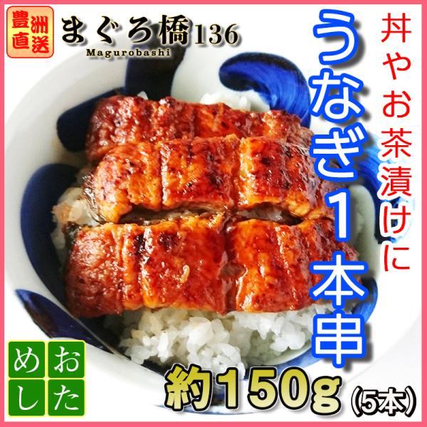 うなぎ1本串 焼き鳥みたいなうなぎ おつまみ 鰻 冷凍 丼 25g×5本 業務用 豊洲直送 magurobashi136 03