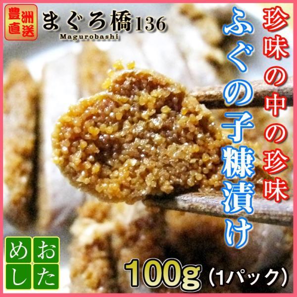 ふぐの子糠漬け 珍味 100g へしこ おつまみ 冷蔵 豊洲直送 築地|magurobashi136