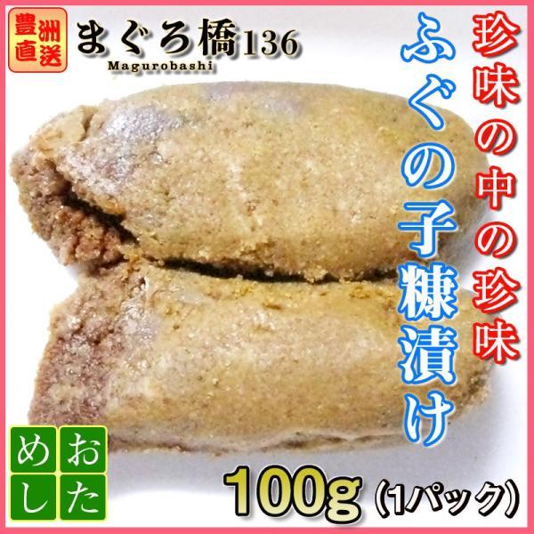 ふぐの子糠漬け 珍味 100g へしこ おつまみ 冷蔵 豊洲直送 築地|magurobashi136|02