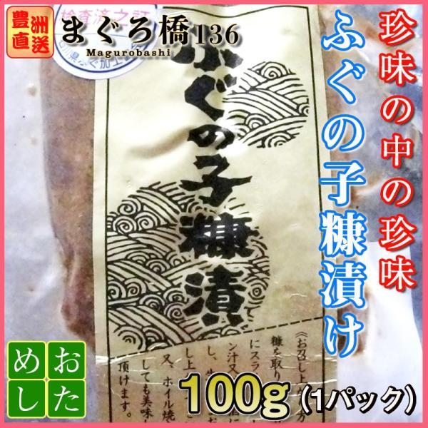 ふぐの子糠漬け 珍味 100g へしこ おつまみ 冷蔵 豊洲直送 築地|magurobashi136|03