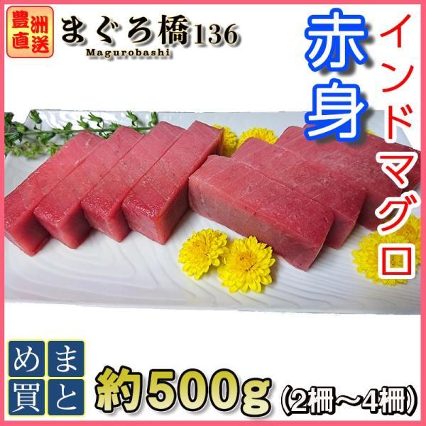 まぐろ インドマグロ 赤身 約500g 鮪 ギフト 冷凍マグロ お寿司 お刺身 海鮮丼 業務用 豊洲直送 築地