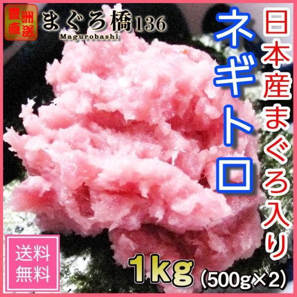 マグロ ネギトロ 1kg 日本産鮪入り 500g×2 高級 刺身 マグロ丼 業務用 たたき 豊洲直送 海鮮 築地