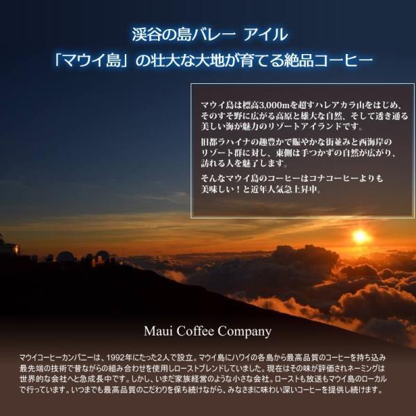 ハワイ マウイコーヒー100% MAUI COFFEE CO. 7oz(199g)|mahalohana|03