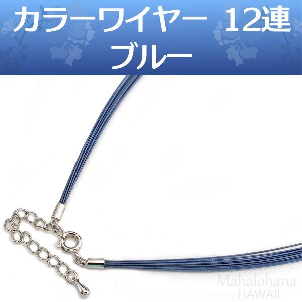 カラーワイヤー チョーカー 12連 (ブルー 青) ネックレス 長さ42cm〜47cm