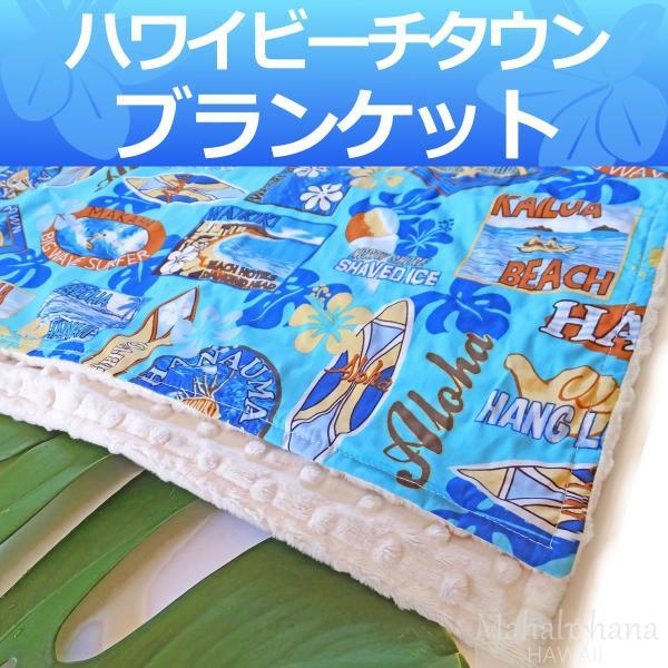 ハワイ ブランケット おくるみ ひざ掛け オーガニック コットン 綿 (ハワイ ビーチタウン) ミンキー 出産祝い