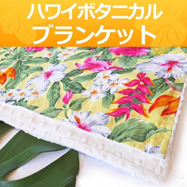ハワイ ブランケット おくるみ ひざ掛け オーガニック コットン 綿 (ハワイ 花 ボタニカル) ミンキー 出産祝い|mahalohana