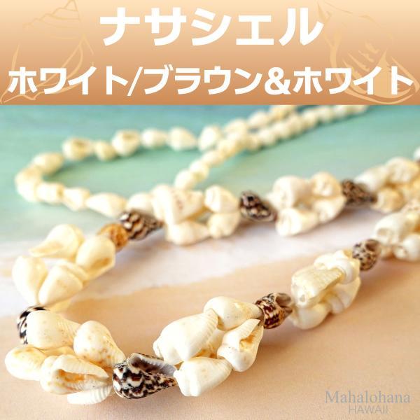 フラ シェル レイ マーブル ミックス (ネックレス ホワイト) 貝 首飾り 90cm ハワイアン雑貨 mahalohana