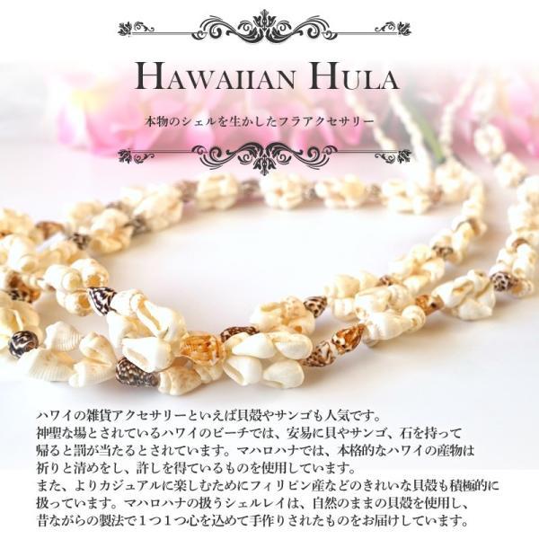 フラ シェル レイ マーブル ミックス (ネックレス ホワイト) 貝 首飾り 90cm ハワイアン雑貨 mahalohana 02