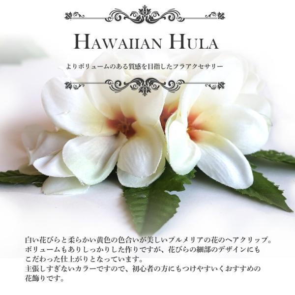 フラ ヘアクリップ アロハ プルメリア (白 ホワイト) リーフセット 14cm 本格 ハワイアン|mahalohana|02