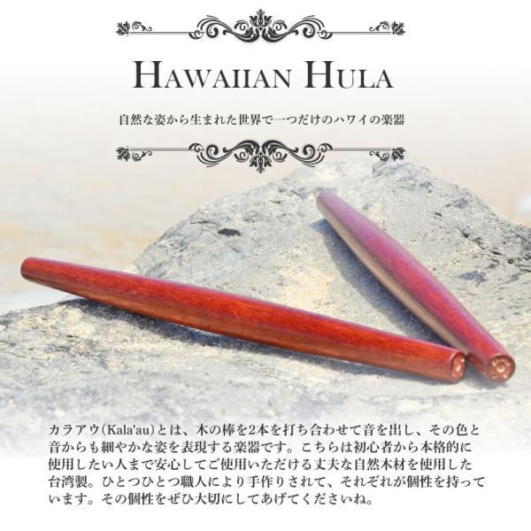 ハワイアン フラダンス 楽器 カラアウ スティック (Kala'au) 約30cm ペア|mahalohana|02