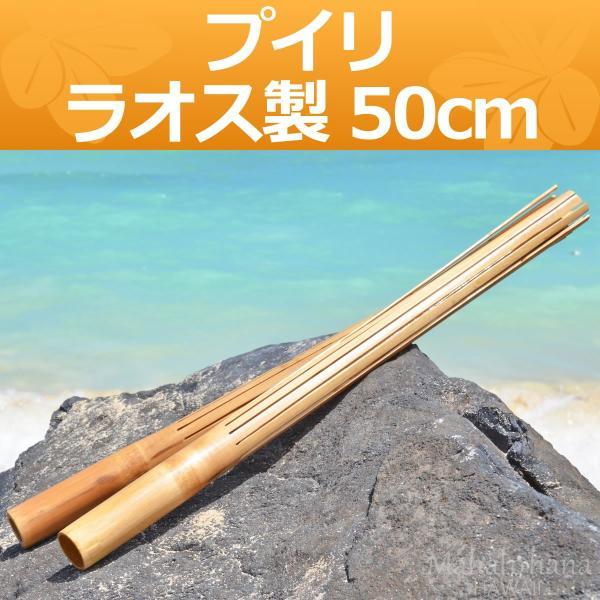 ハワイアン フラダンス 楽器 プイリ ラオス製 約50cm ペア|mahalohana