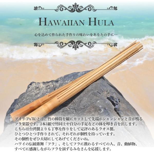 ハワイアン フラダンス 楽器 プイリ ラオス製 約50cm ペア|mahalohana|02