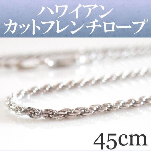 sv925 カット フレンチロープ ネックレス チェーン 地金 ロジウムメッキ 太さ1.4mm長さ45cm|mahalohana