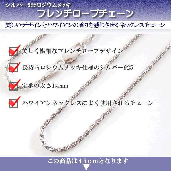sv925 カット フレンチロープ ネックレス チェーン 地金 ロジウムメッキ 太さ1.4mm長さ45cm|mahalohana|04