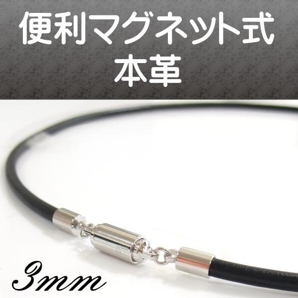 本革 レザー チョーカー マグネット式(ブラック/黒)太さ3mm長さ40cm〜55cm mahalohana