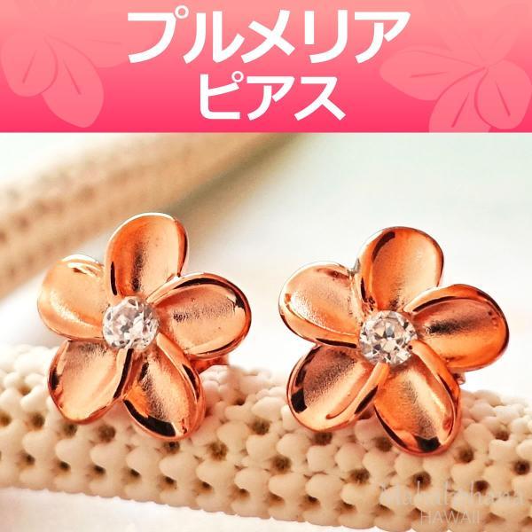 ハワイアンジュエリー ピアス かわいいプルメリアの花 ピンクゴールド メッキ 8mm シルバー sv925 ペア|mahalohana