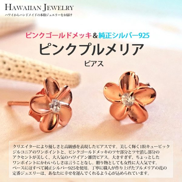ハワイアンジュエリー ピアス かわいいプルメリアの花 ピンクゴールド メッキ 8mm シルバー sv925 ペア|mahalohana|02