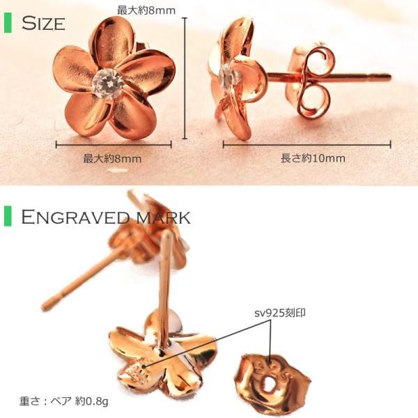 ハワイアンジュエリー ピアス かわいいプルメリアの花 ピンクゴールド メッキ 8mm シルバー sv925 ペア|mahalohana|04