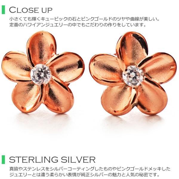 ハワイアンジュエリー ピアス かわいいプルメリアの花 ピンクゴールド メッキ 8mm シルバー sv925 ペア|mahalohana|05