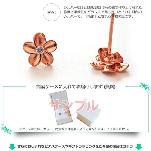 ハワイアンジュエリー ピアス かわいいプルメリアの花 ピンクゴールド メッキ 8mm シルバー sv925 ペア|mahalohana|06