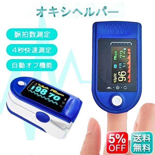  【夏セール12%OFF開催中】 ランキング入賞 血中酸素濃度 酸素飽和度 日本語説明書付き 家庭用…