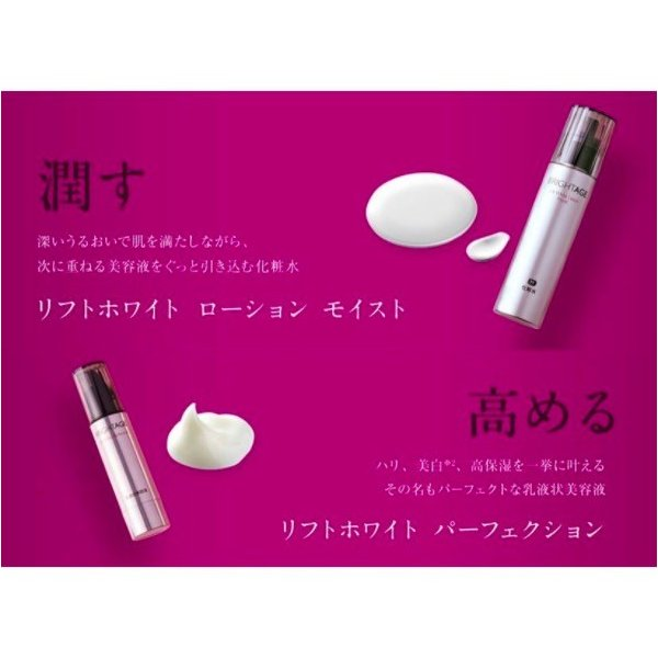 ブライトエイジ 化粧水 乳液状美容液 スキンケアセット リフトホワイト ローション パーフェクション 2点セット|mahina-market|02