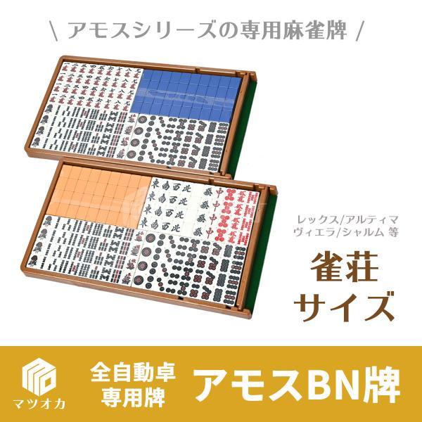 アモス牌(BN牌)2面1セット|mahjong