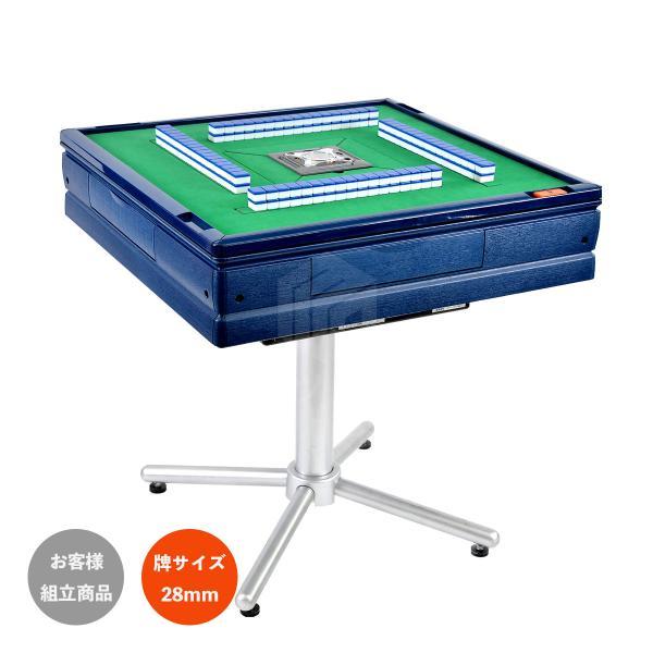 全自動麻雀卓アモスジョイ 事前決済限定 送料無料|mahjong